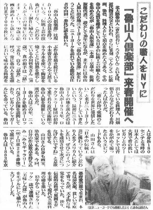 よみタイムVol.46 8月11日発行号